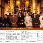 ☆情報解禁☆ 翠組 midori-gumi 第4回公演 「ぼうずキッチン」