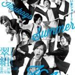 翠組 midori-gumi 第2回公演『放課後サマージャム』